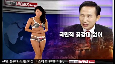 Korea, Naked, Naked news, News