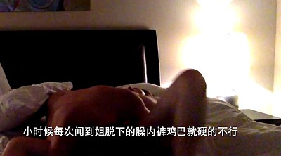 Chinese, Chinese mature, Chinese massage, Chinese c, Sister massage, Chinese sister