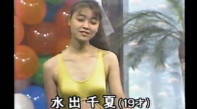 Retro, Swimsuit, Leotard, Japanese shows